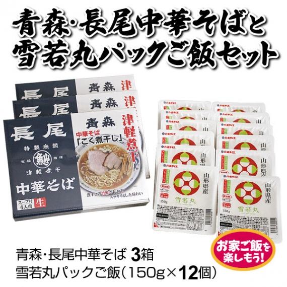 「青森・長尾中華そば」と「雪若丸パックご飯」セット【中華そば4食入り×3箱、パックご飯150g×12個】
