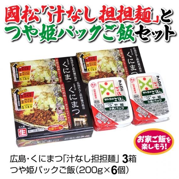 広島・國松「汁なし担担麺」と「つや姫パックご飯」セット【担担麺3箱、パックご飯200g×6個】
