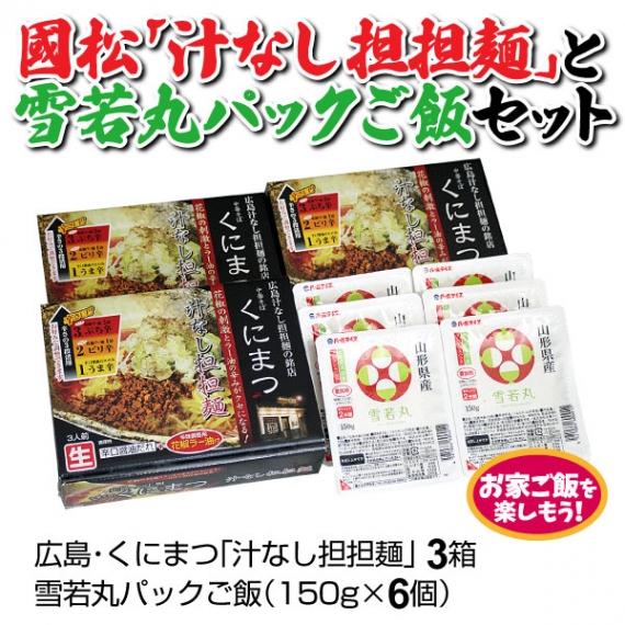 広島・國松「汁なし担担麺」と「雪若丸パックご飯」セット【担担麺3箱、パックご飯150g×6個】