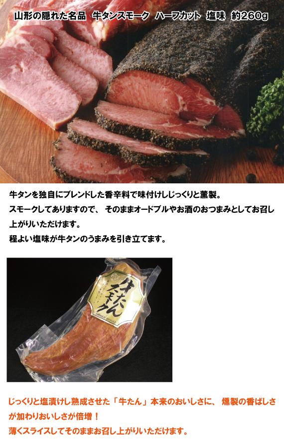 山形県寒河江市 肉の小林の  【牛タンスモーク ハーフカット しお味 約260g 】