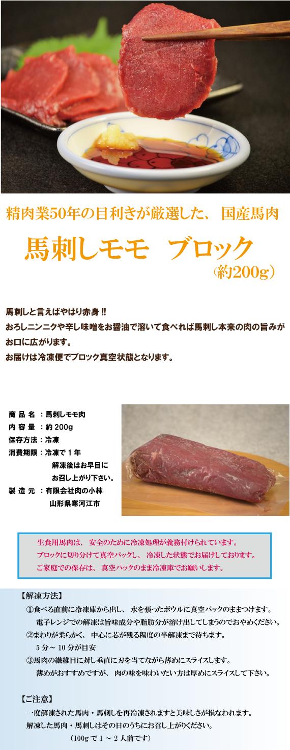 山形県寒河江市 肉の小林の  【馬刺しモモ ブロック 約200g】精肉業50年の目利きが厳選した、国産馬肉