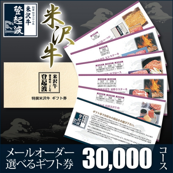 米沢牛 選べるギフト券 30,000コース【目録】【景品】【牛肉】