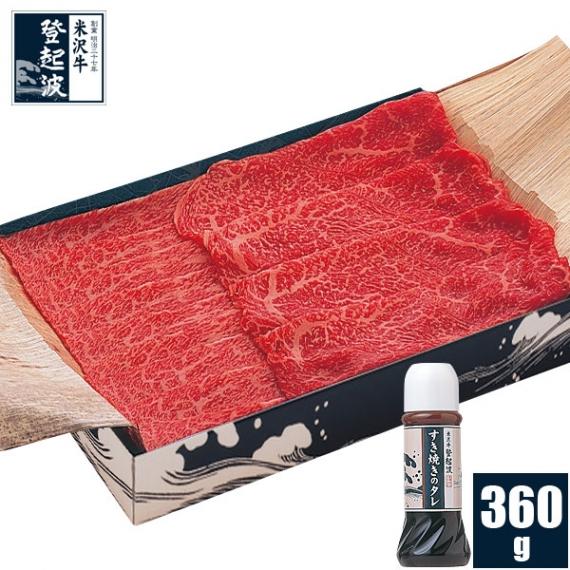 米沢牛 上選お任せすき焼きセット(タレ付)360g【化粧箱入り】