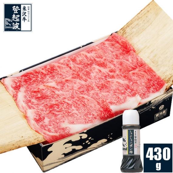 米沢牛 リブロース極上(芯)(ポン酢付)430g【化粧箱入り】