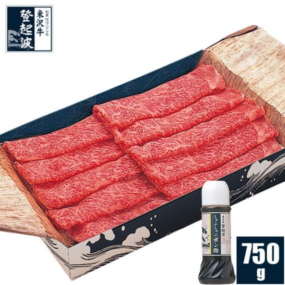 米沢牛 特選ロースしゃぶしゃぶ(ポン酢付)750g【化粧箱入り】