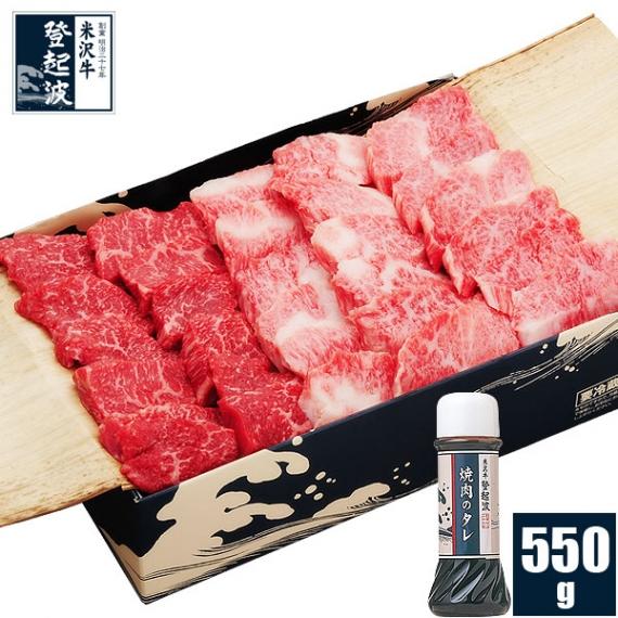 米沢牛 上選お任せカルビ(タレ付)550g【化粧箱入り】