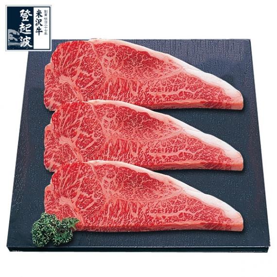 米沢牛 サーロインステーキ上選 200g (3枚)【化粧箱入り】