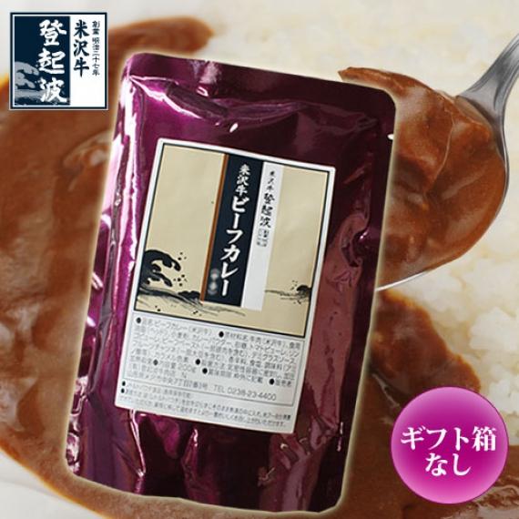 米沢牛ビーフカレー(中辛・200g×1袋・ギフト箱なし)