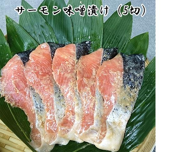 山形庄内浜直送 サーモン味噌漬け 5切【全国送料無料】