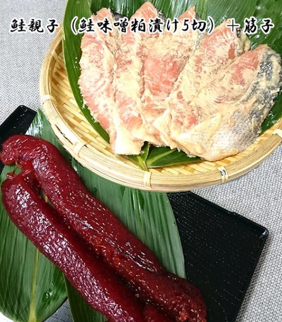 山形庄内浜直送 鮭親子(鮭味噌粕漬け 5切+筋子)
