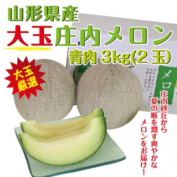 【前払い不可】【送料無料】大玉庄内メロン3kg 青肉2玉 [0215]【お中元】【フルーツ】