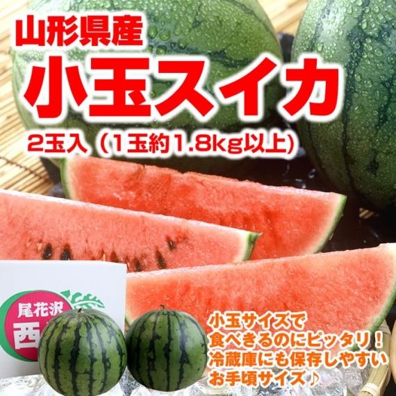 【送料無料】小玉すいか 山形県産 1.8kg以上×2玉 [1038]  【お中元2020】【フルーツ】