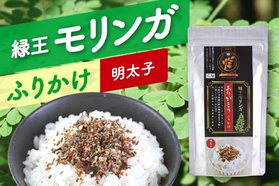 【スーパーフード】緑王 モリンガふりかけ〈ありがとう(明太子)〉