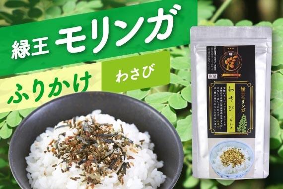 【スーパーフード】緑王 モリンガふりかけ〈わさび〉