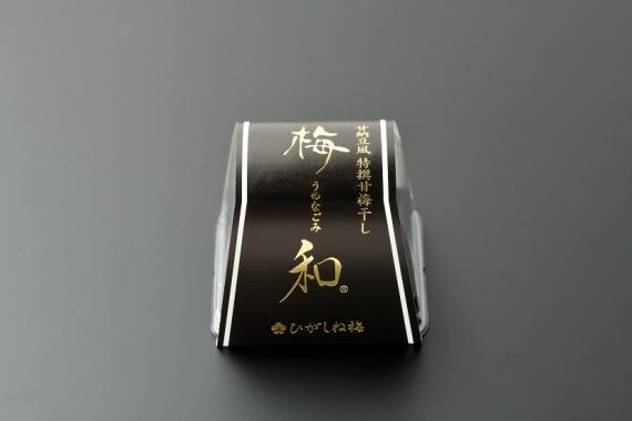 特撰甘梅干し「梅和(うめなごみ)」/完熟梅1粒 【一粒まるごと使った梅菓子】