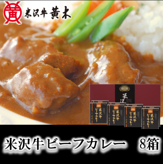 米沢牛ビーフカレー 8箱 【送料込み】