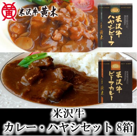米沢牛カレー・ハヤシセット 8箱 【送料込み】