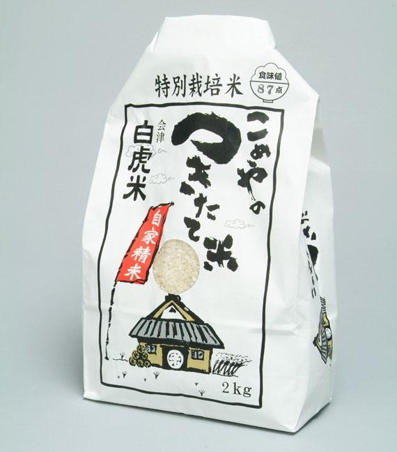 特別栽培米 減農薬白虎米2kg