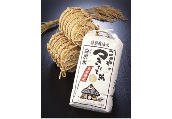 特別栽培米 減農薬白虎米5kg