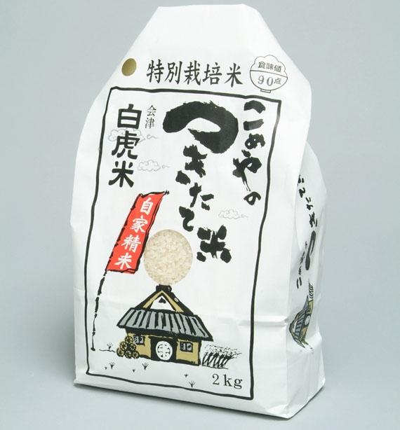 特別栽培米 無農薬白虎米2kg<放射能未検出>