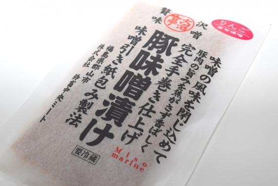 【TBS系列「所さんお届けモノです!」で紹介!】極熟 香味和紙包みシリーズ 【福島県産豚ロース】りんご合せ味噌