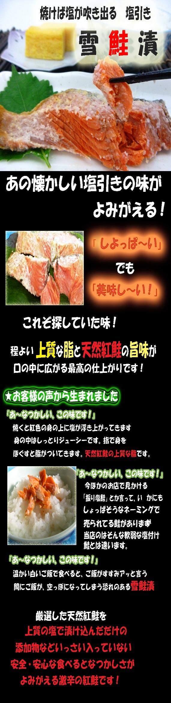 ★昔懐かしい塩鮭を天然紅鮭で再現! 幻のしょっぱい紅鮭 雪鮭漬【父の日2020】【グルメ・おつまみ】
