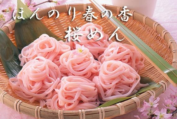 """幻の三春索麺""""桜めん""""の詰合せです! 桜めん3把入めんつゆ付 S-15"""