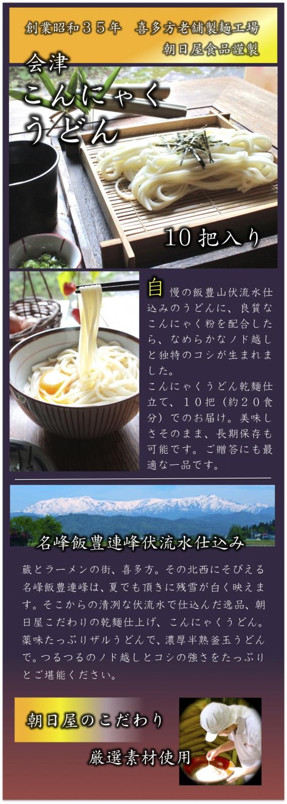会津 こんにゃくうどん(乾麺)10把入り【賞味期限製造より2年間。長期保存可】