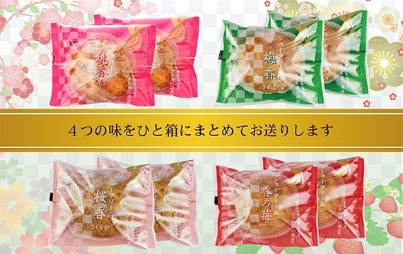 ホテル華の湯オリジナルシュークリーム 「桃・梅・桜・苺」 各2個 合計8個入【スイーツ・和菓子】