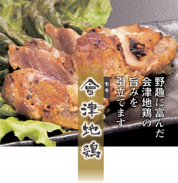 庄助酒彩吟醸漬 會津地鶏[200g]【高級ギフト】【精肉・肉加工品】