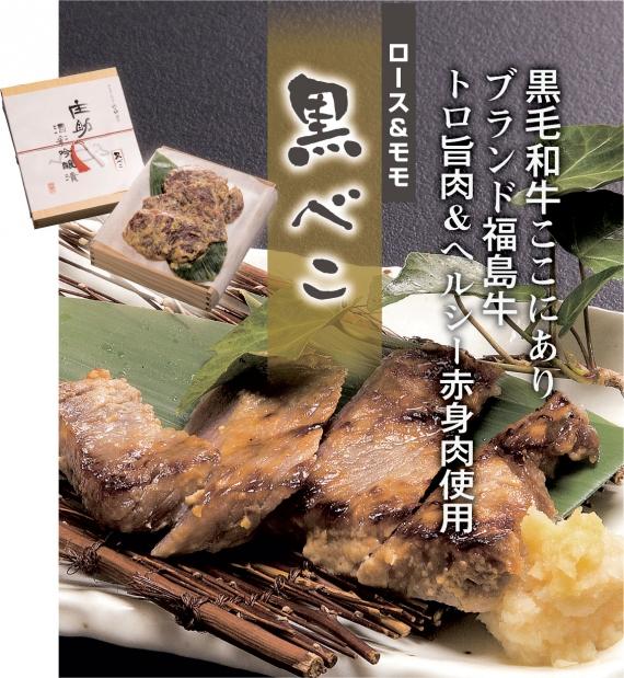 庄助酒彩吟醸漬 黒べこ[400g]【高級ギフト】【精肉・肉加工品】