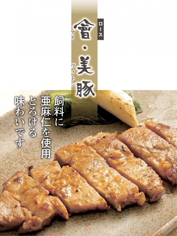 庄助酒彩吟醸漬 會・美豚[200g]【高級ギフト】【精肉・肉加工品】