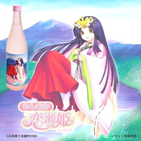 萌え酒』 いしおか恋瀬姫ピンク ...