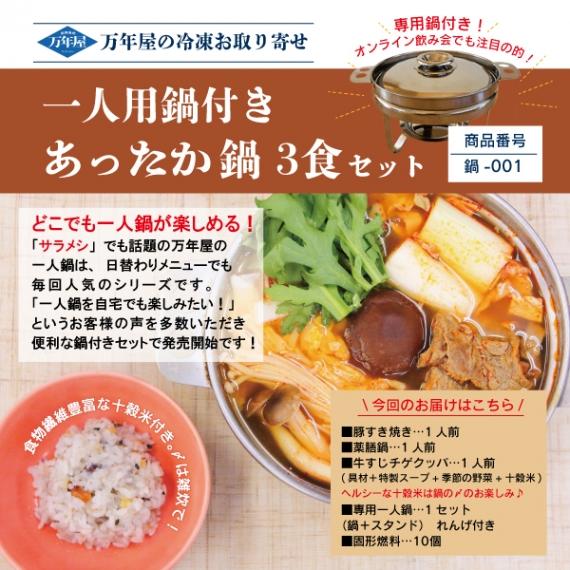 【一人用鍋付き】あったか鍋3セット たっぷり野菜で温めるだけの簡単調理(送料込)