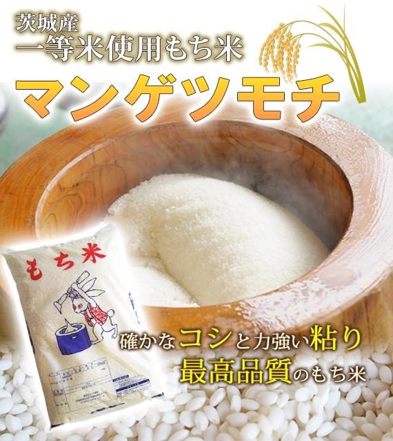 【もち米】マンゲツモチ 茨城産一等米使用 1キロ