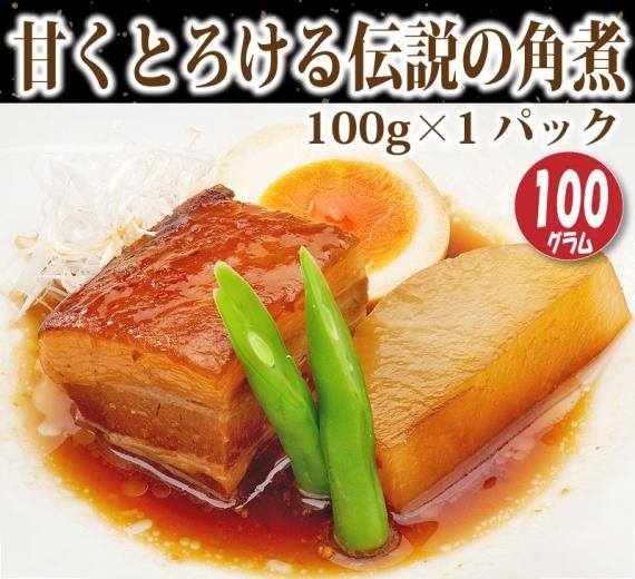 甘くとろける伝説の角煮 100g【お試しサイズ】ちゃあしゅう貴族 【精肉・肉加工品】