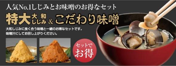 大和しじみ 特大サイズ(砂抜き済み)&白こし味噌セット