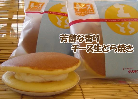 チーズ生どら焼き5個入り【スイーツ・和菓子】