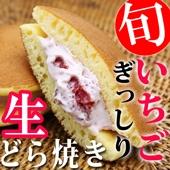 テレビ「今夜くらべてみました」で紹介された御菓子司 桝金の『生どら焼きとちおとめ2倍』です。