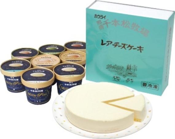 千本松牧場直送!レアチーズケーキ&最上級アイス「ミレピー二」セット N-4412