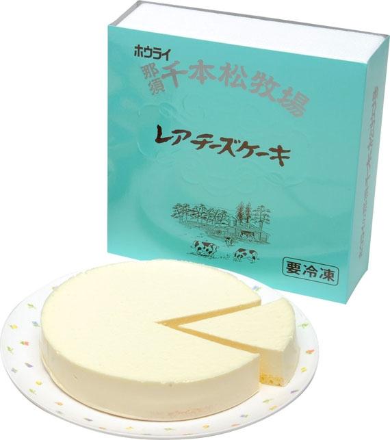 千本松牧場直送!【 レアチーズケーキ】