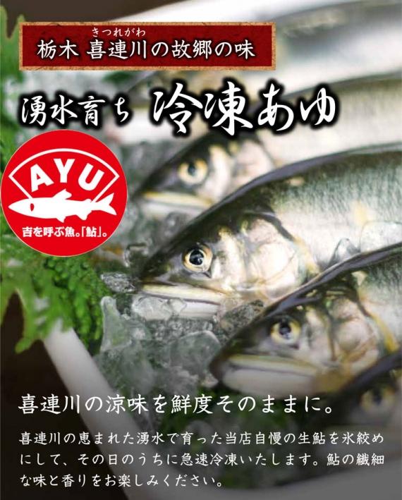 栃木県・喜連川 湧水育ち 冷凍鮎 1kg
