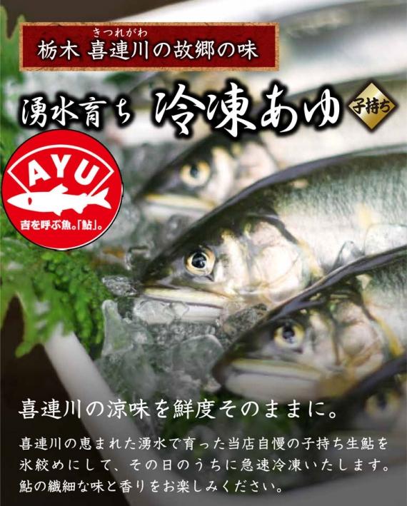 栃木県・喜連川 湧水育ち 冷凍鮎【子持ち】 1kg