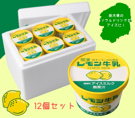 レモン牛乳カップ 12個セット(...