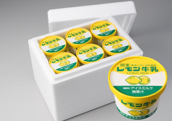 レモン牛乳カップ 12個セット