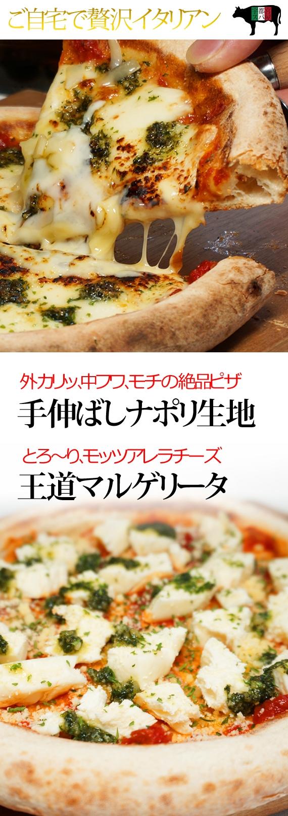 【手伸ばしナポリ生地】とろ〜りモッツアレラチーズの王道マルゲリータ