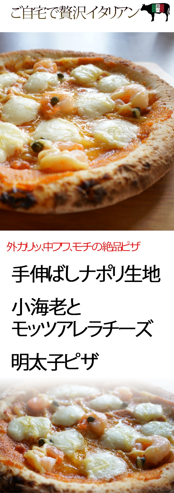 【手伸ばしナポリ生地】小海老とモッツアレラチーズの明太子ピザ