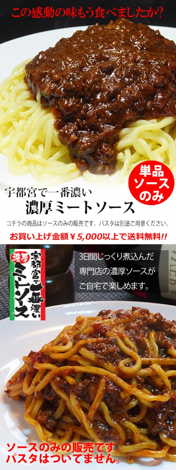 【ソースだけ!】宇都宮で一番濃いミートソース・単品ソース
