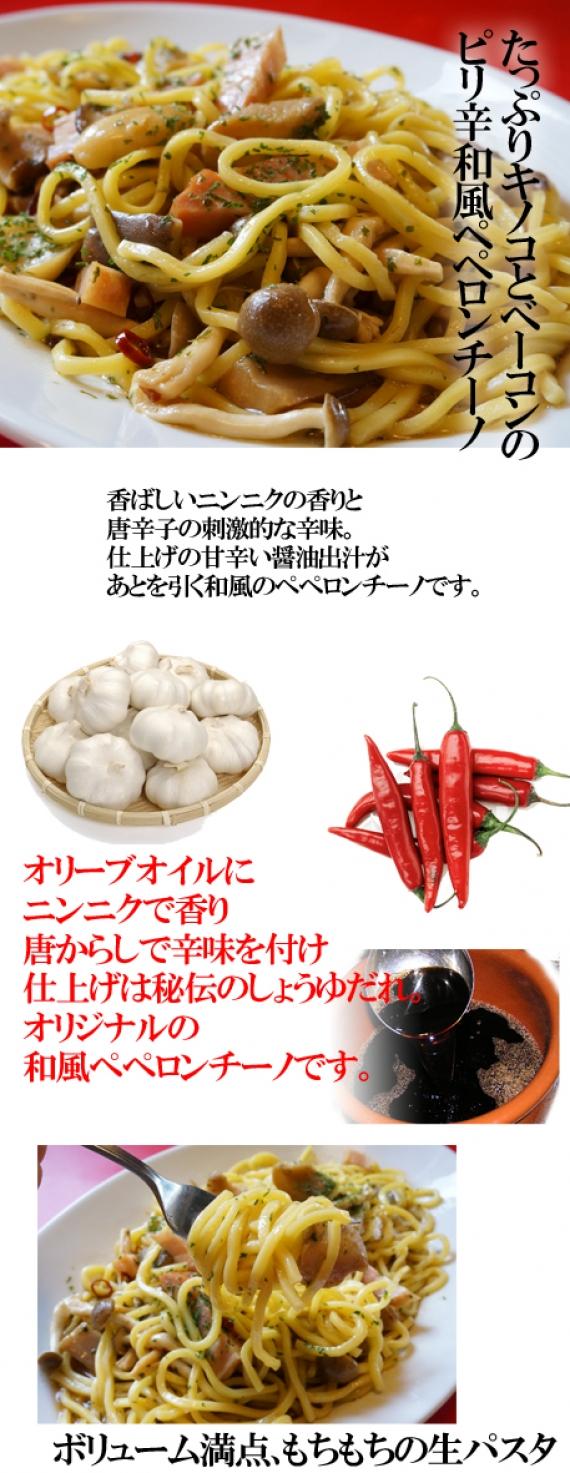 【ニンニク、唐辛子】たっぷりきのこの和風ペペロンチーノ