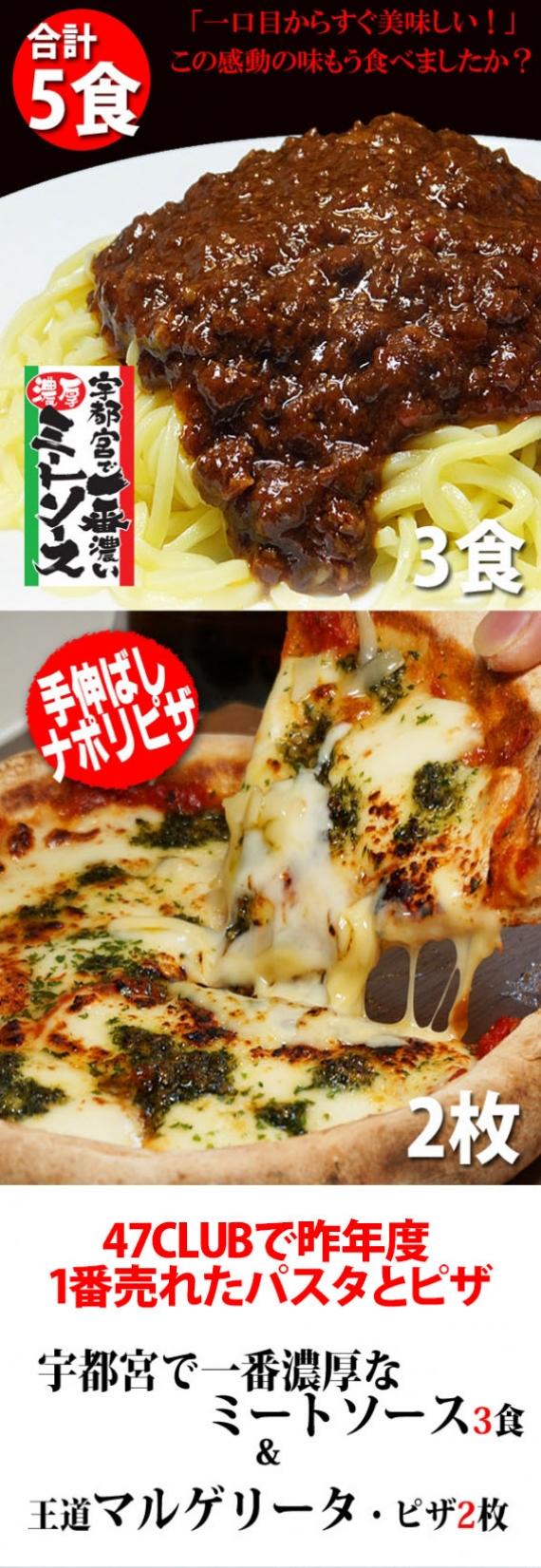 【送料サービス!】スパ屋の黄金コンビ!濃厚ミートソース&王道マルゲリータ・ピザ 合計5食セット